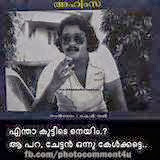Malayalam Photo Comments - Entha kuteede name. Para, chettan onnu kelkkatte- Mohan lal - Old movie