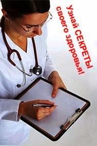 Тест здоровья
