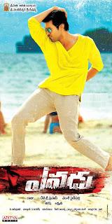 Cheliya Cheliya Song Lyrics, Video, Yevadu (2013) Telugu Movie