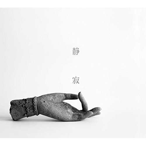 [Single] 灰野敬二、ナスノミツル、一楽儀光 – 静寂の果てに (2015.08.12/MP3/RAR)