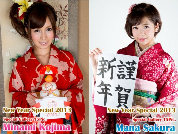 Graphis_New_Year_Special_2013a Euaphil New Year Special 2013 05250