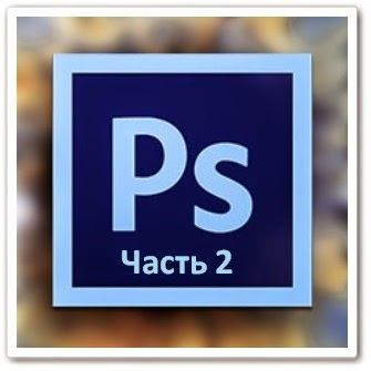 Как научится работать в фотошоп - Photoshop ч.2