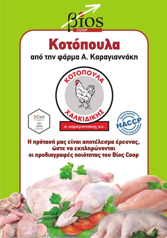 Συλλογική παραγγελία κοτόπουλων κάθε βδομάδα στο Βίος Coop