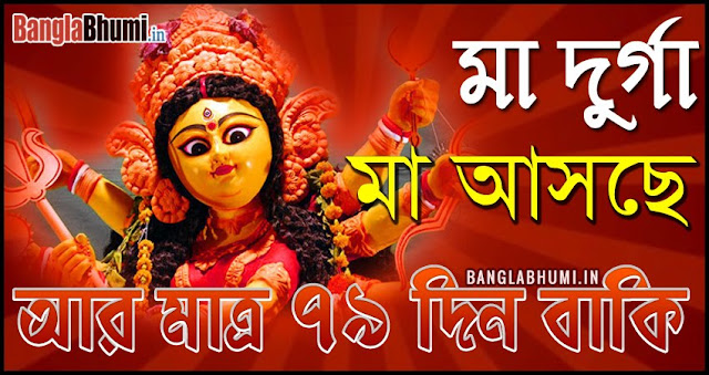Maa Durga Asche 79 Din Baki - Maa Durga Asche Photo in Bangla