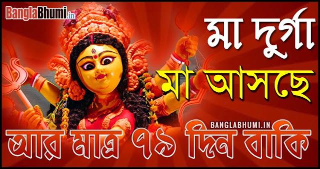 Maa Durga Asche 79 Din Baki - Maa Durga Asche Photo in Bangla