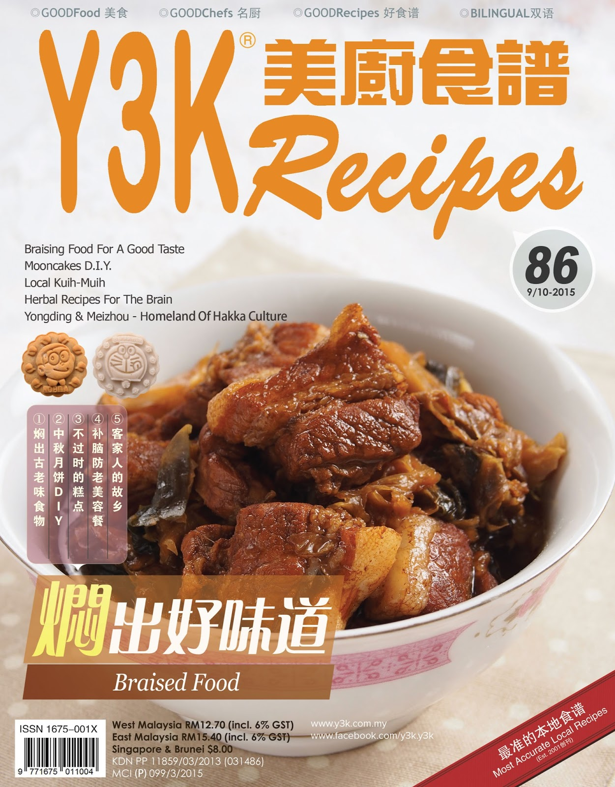 Free recipes y3k recipes issue september october for October recipes