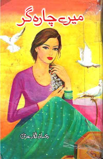 Mere Chara Gar By Rukhsana Nigar Adnan complete in pdf