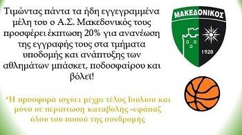 Εκπτωση μέχρι τέλος Ιούλη για όλες τις ακαδημίες του Μακεδονικού
