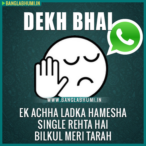 Dekh Bhai Very Funny Images For Whatsapp