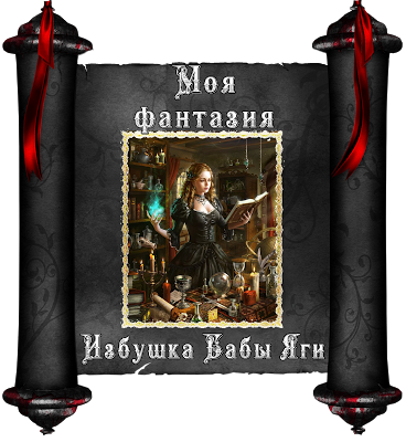"""+++Рубрика """"Моя фантазия"""" до 13/12"""