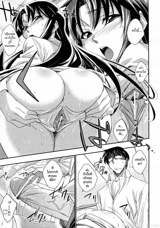 สาวซึนกับอาจารย์โลลิค่อน - หน้า 19