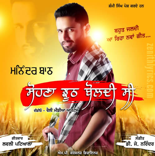 Sohna Jhooth Boldi C - Maninder Batth