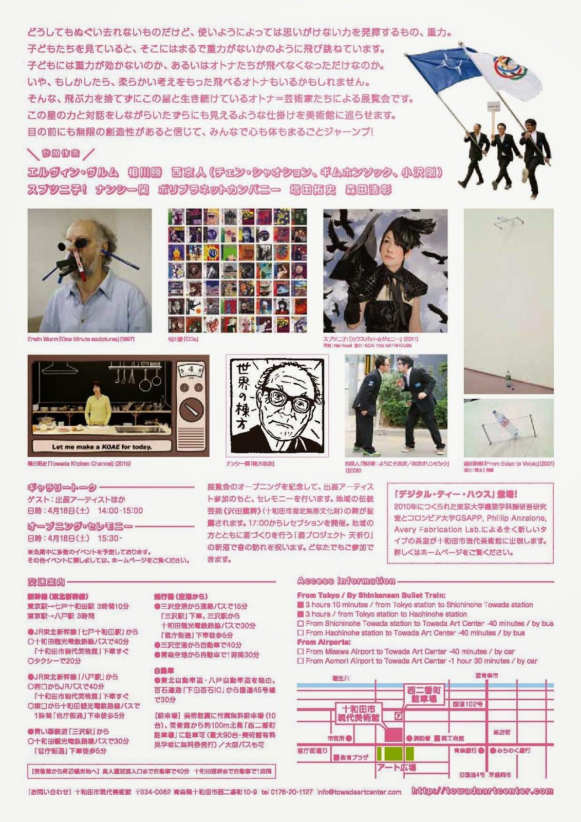 Towada Art Center Special Exhibit JUMP flyer back 十和田現代美術館  特別展示 ジャンプ チラシ裏