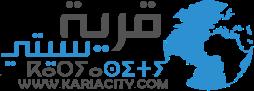 قرية سيتي.كوم – KariaCity.com