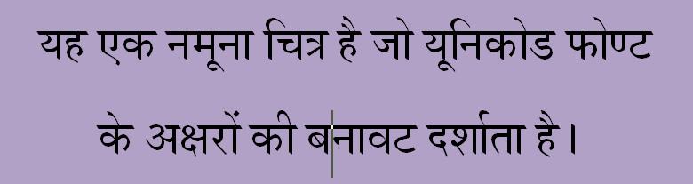 CDAC-GISTSurekh Unicode font