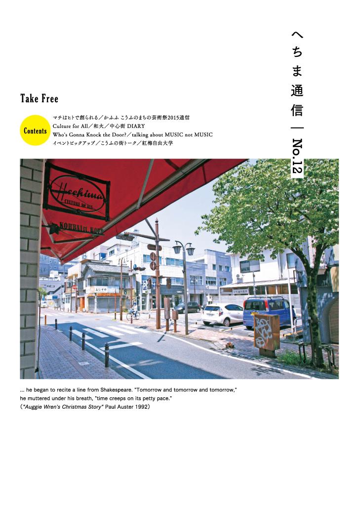 2015年8月発行 No.12