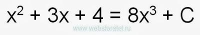 Полное преобразование по иксам. Икс в квадрате плюс 3 икс плюс 4 равно 8 икс в кубе плюс константа. Математика для блондинок.
