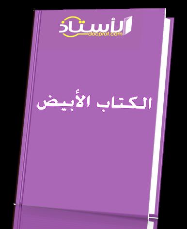 الكتاب الأبيض