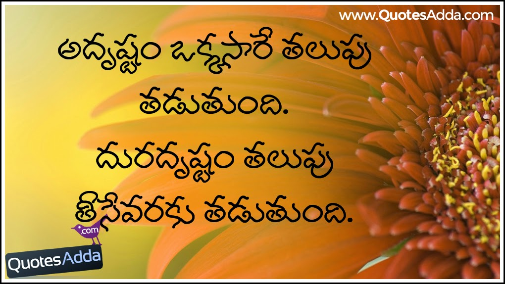 best-telugu-inspiring-messages-quotes-free-facebook