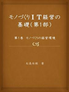 「モノづくりIT経営の基礎」kindle版