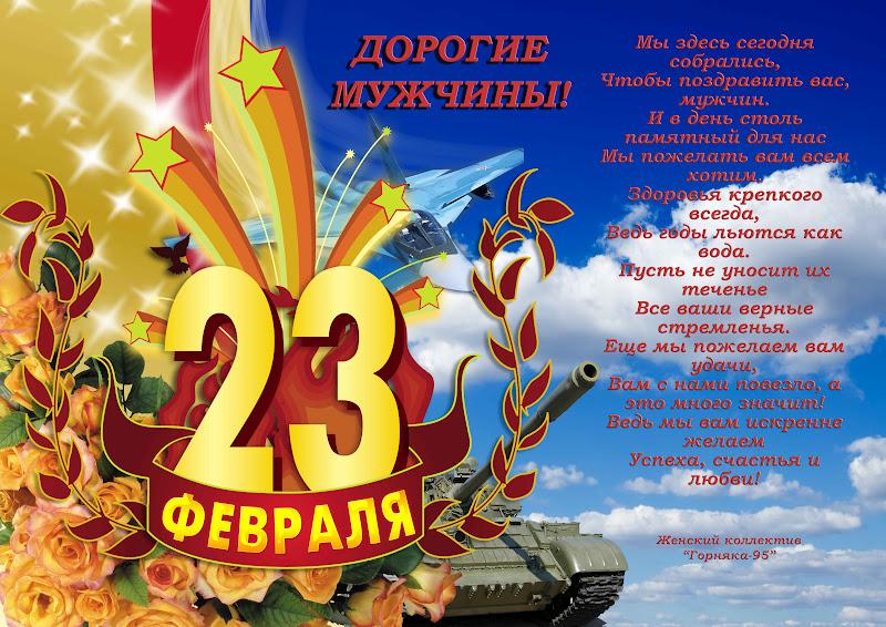 Svetbond-дизайн: Плакат-стенгазета к 23 февраля
