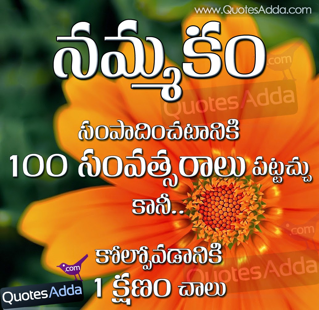 telugu nice trust quotations telugu