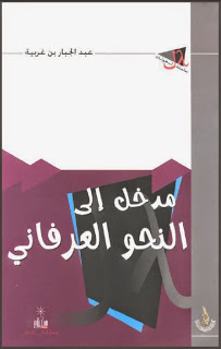 كتاب مدخل إلى النحو العرفاني - عبد الجبار بن غريبة