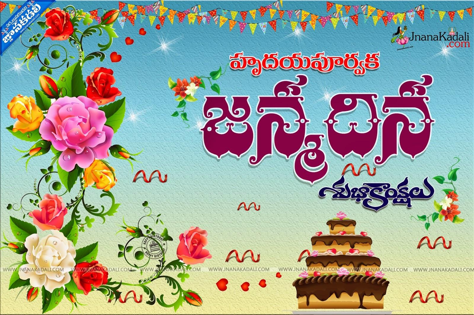 Birth Day Quotes hd wallpapers in telugu puttinaroaju – Telugu Birthday Greetings