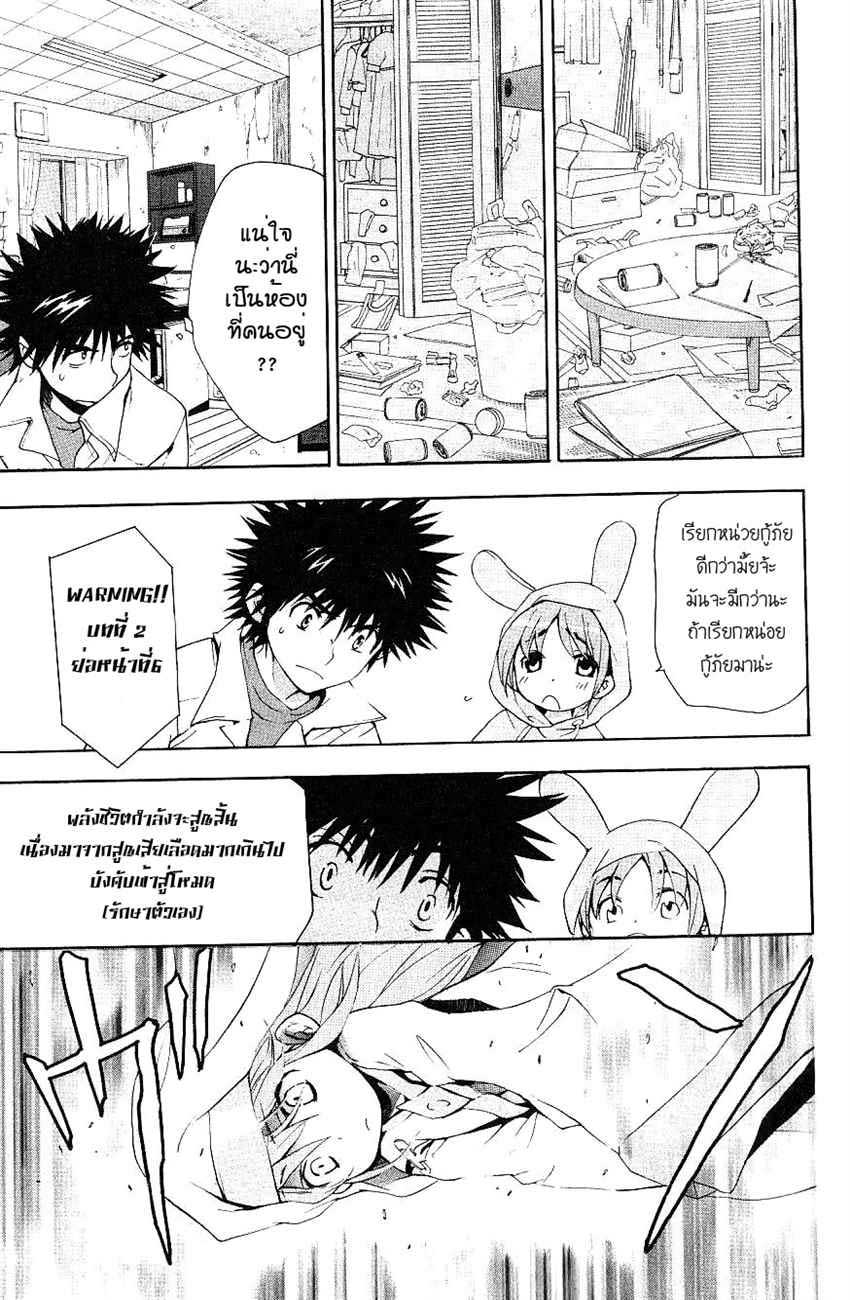 อ่านการ์ตูน To aru Wasurerareta Ai no Index to Touma 5 ภาพที่ 10