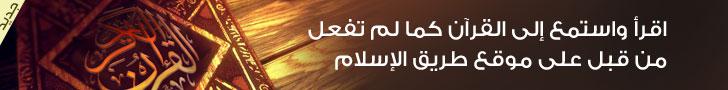 القران وتعلمه موقع طريق الاسلام