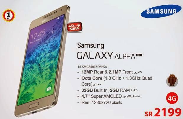 سعر جوال Samsung Galaxy Alpha فى مكتبة جرير