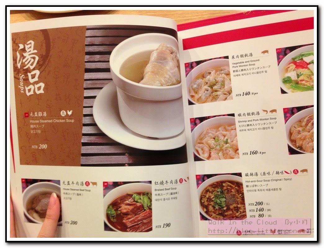 鼎泰豐圖文菜單之湯品