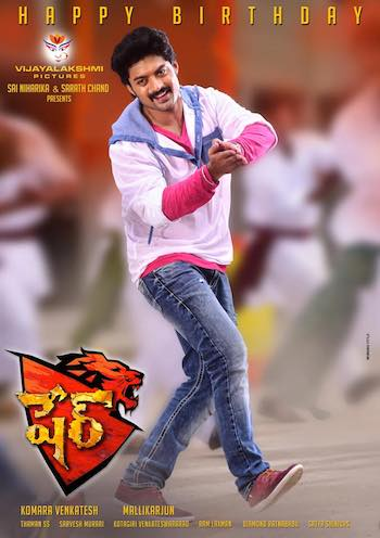 Sher 2015 Telugu Movie Download