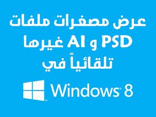 عرض صور مصغرة لملفات PSD و AI و غيرها تلقائياً في ويندوز 8