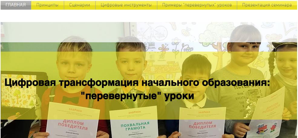 """Авторский семинар """"Цифровая  трансформация начального образования"""""""
