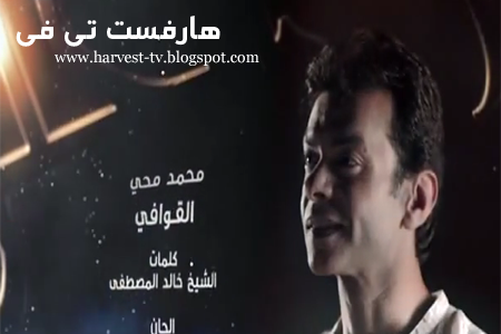 Mohamed Mohy - Al Qwafy
