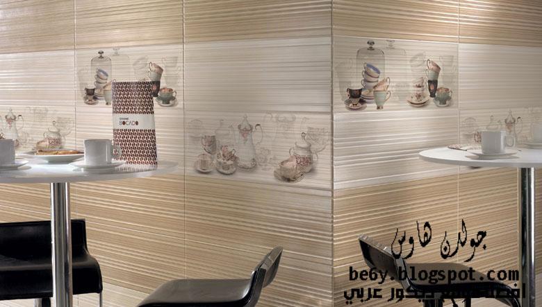 تصميمات بلاط سيراميك حوائط المطبخ   الوان سيراميك حوائط ووزر صينى