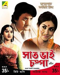 Saat Bhai Champa (1978) - Bengali Movie