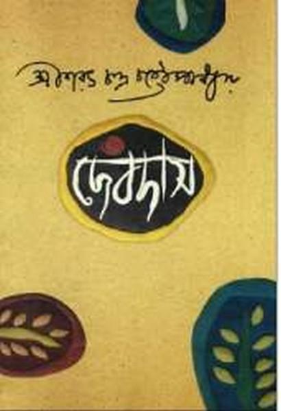 Srikanta Sarat Chandra Chattopadhyay Pdf Download sender rooms logotipo malavida overture