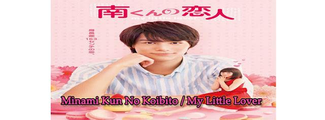 حلقات مسلسل حبيبة مينامي الصغيرة Series Minami Kun No Koibito / My Little Lover Episodes مترجم