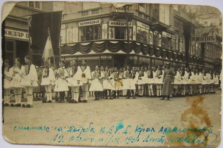 Bελιγράδι-Βeograd (Greeks1934)