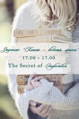 """""""Книга - вечная мысль"""" до 17/09"""