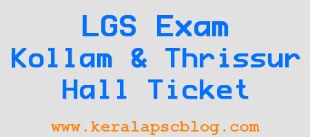 Last Grade Servant Exam Kollam & Thrissur Hall Ticket