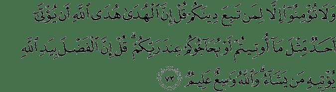 Surat Ali Imran Ayat 73
