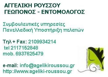 ΑΓΓΕΛΙΚΗ ΡΟΥΣΣΟΥ ΓΕΩΠΟΝΟΣ - ΕΝΤΟΜΟΛΟΓΟΣ