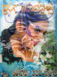 suwanda ronsunu sinhala novel
