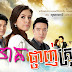 Neak Pjanh Kroud [23 End] Thai Drama Dub Khmer Movie