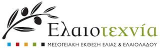 Έκθεση ελαιολάδου ΕΛΑΙΟΤΕΧΝΙΑ 2013