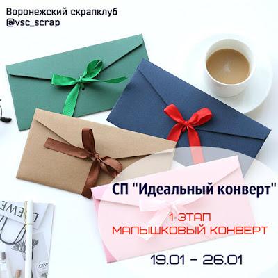 СП 1 конверт малышковый 26/01