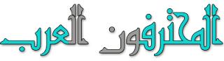 المحترفون العرب
